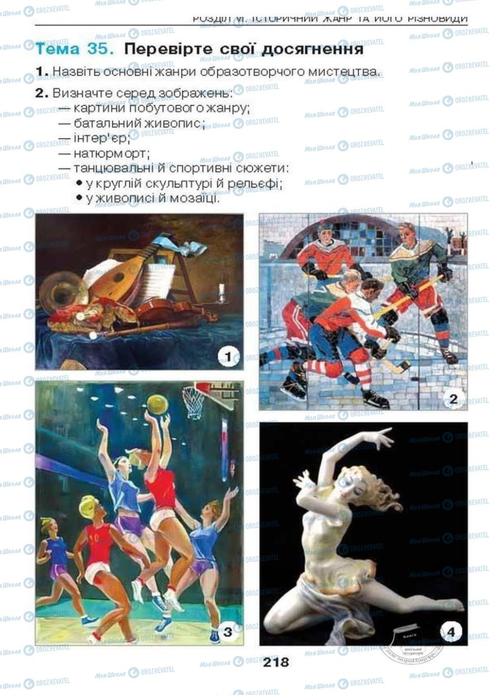 Учебники Изобразительное искусство 6 класс страница 218