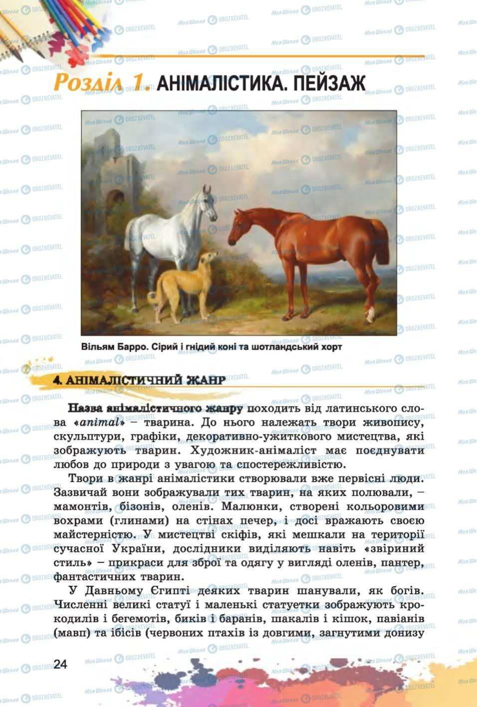 Підручники Образотворче мистецтво 6 клас сторінка 24