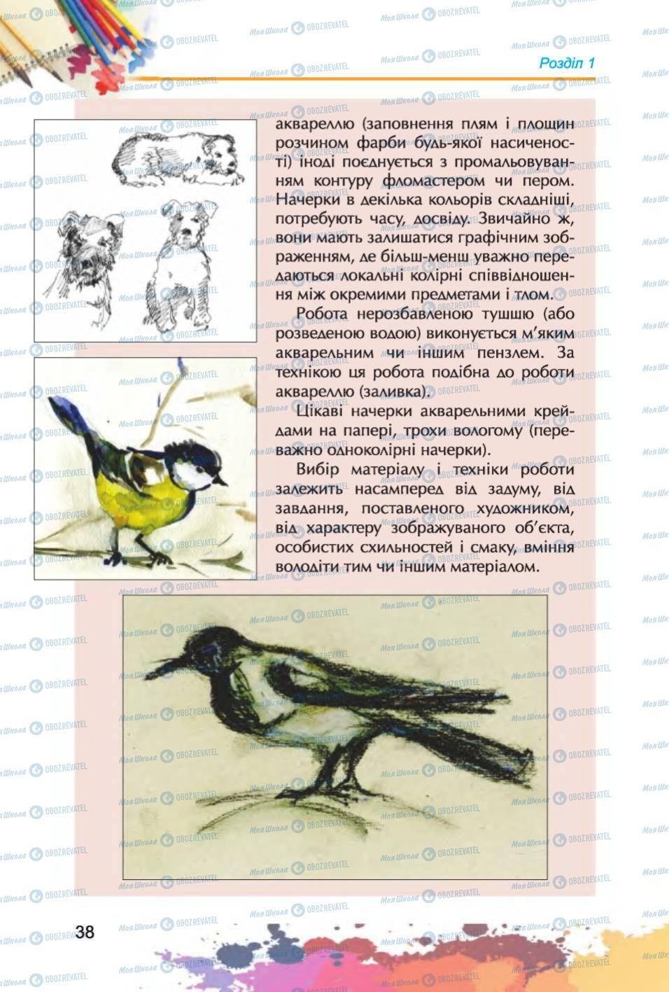 Підручники Образотворче мистецтво 6 клас сторінка 38