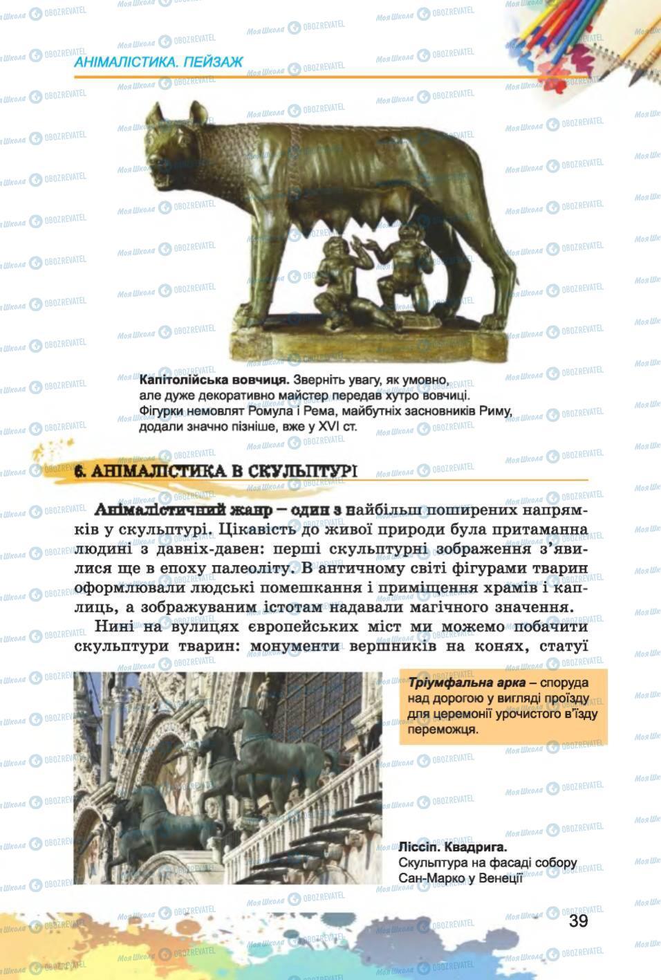 Учебники Изобразительное искусство 6 класс страница 39