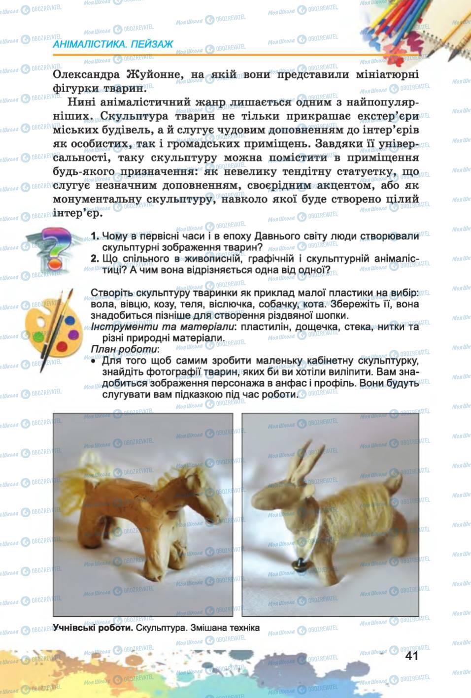 Підручники Образотворче мистецтво 6 клас сторінка 41