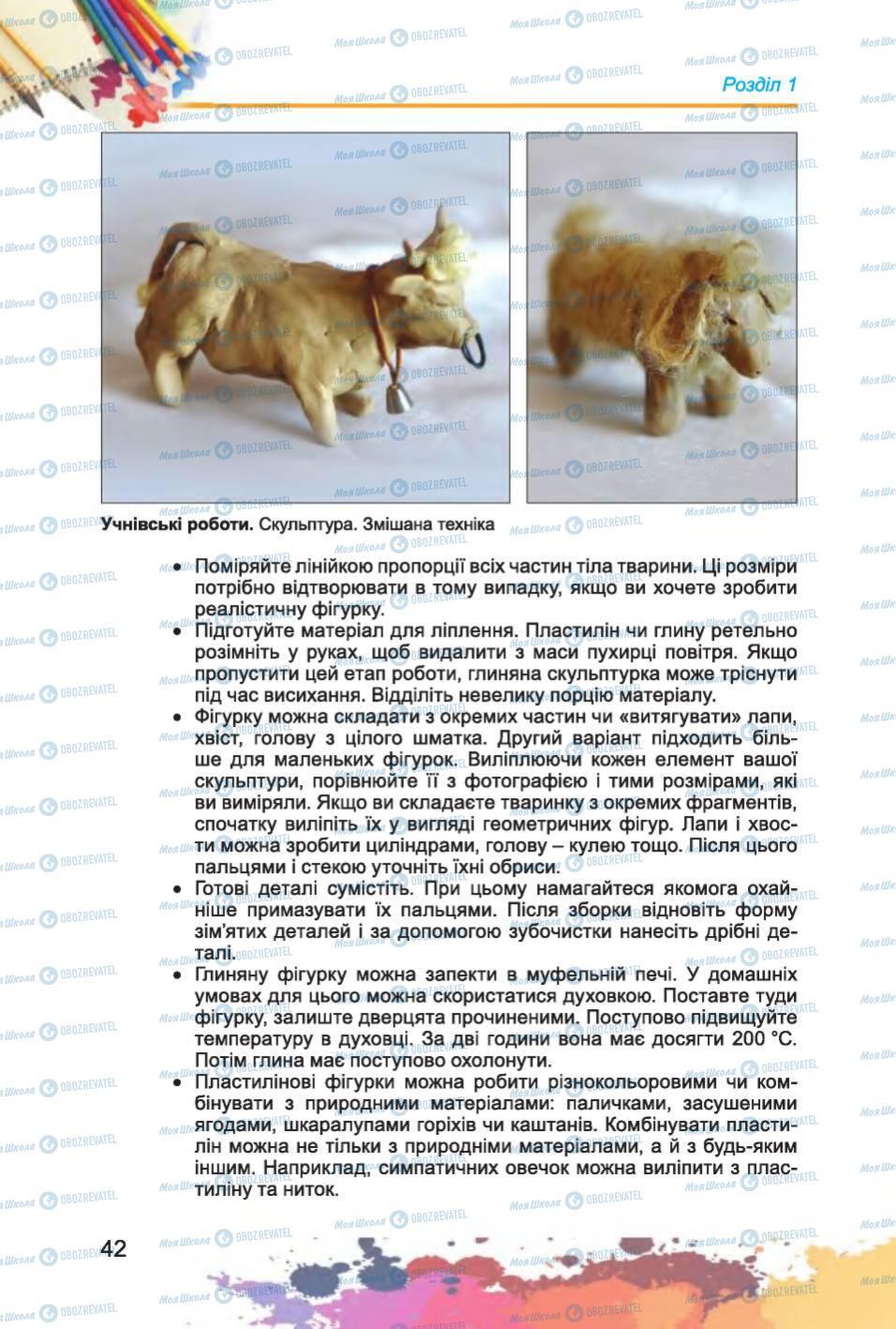 Підручники Образотворче мистецтво 6 клас сторінка 42