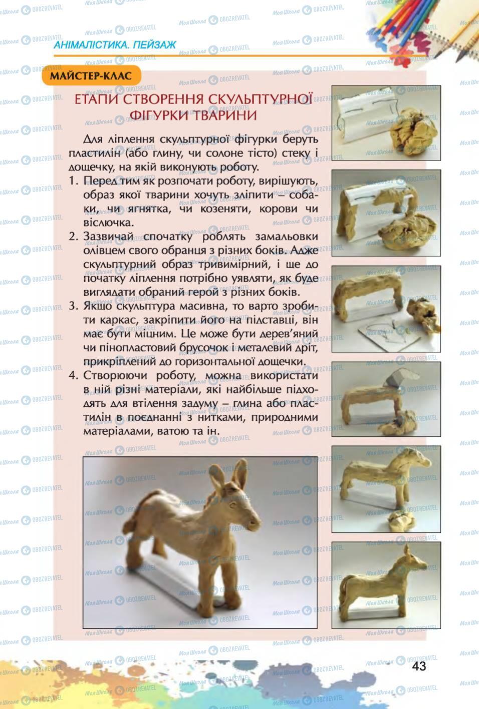 Підручники Образотворче мистецтво 6 клас сторінка 43