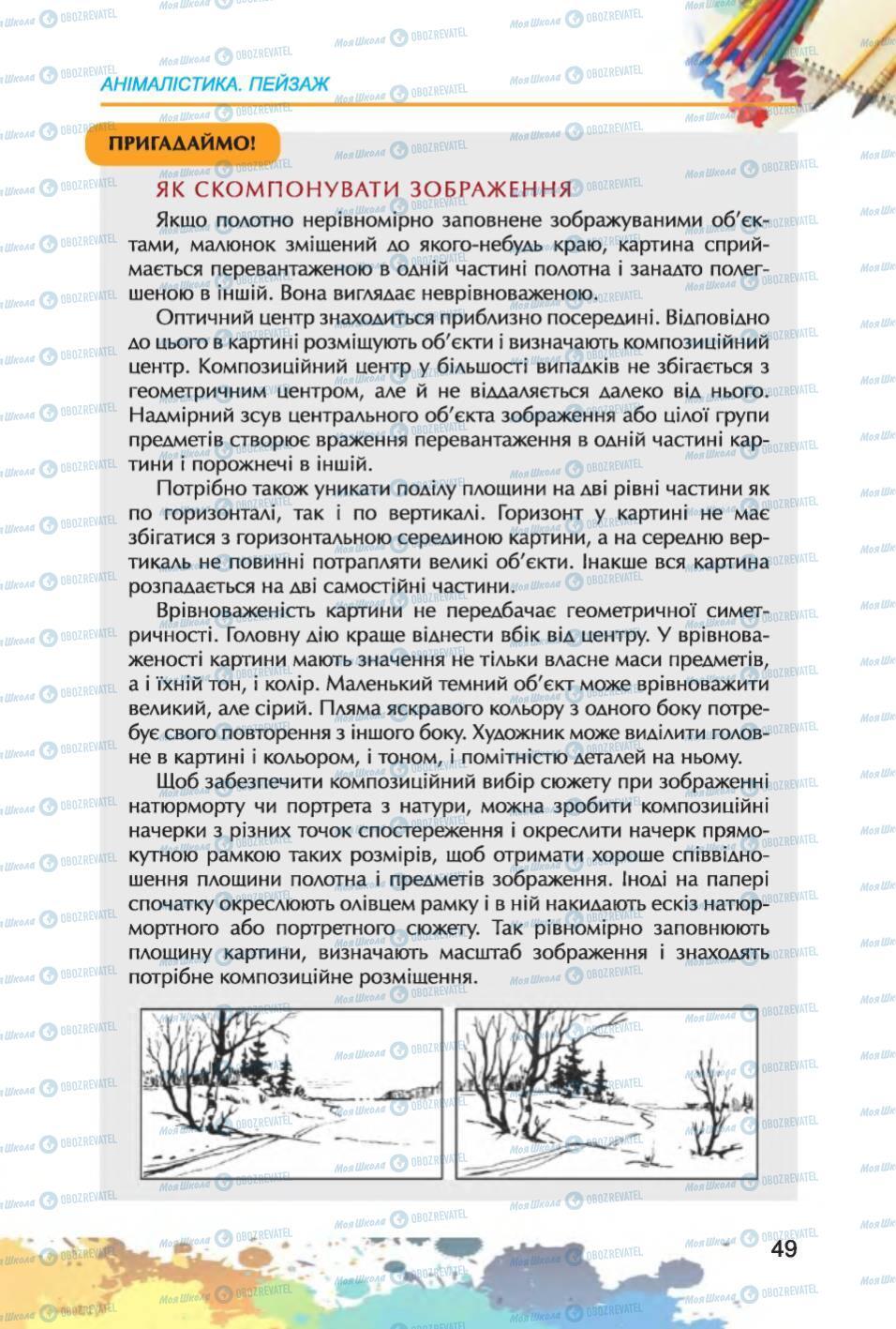 Підручники Образотворче мистецтво 6 клас сторінка 49