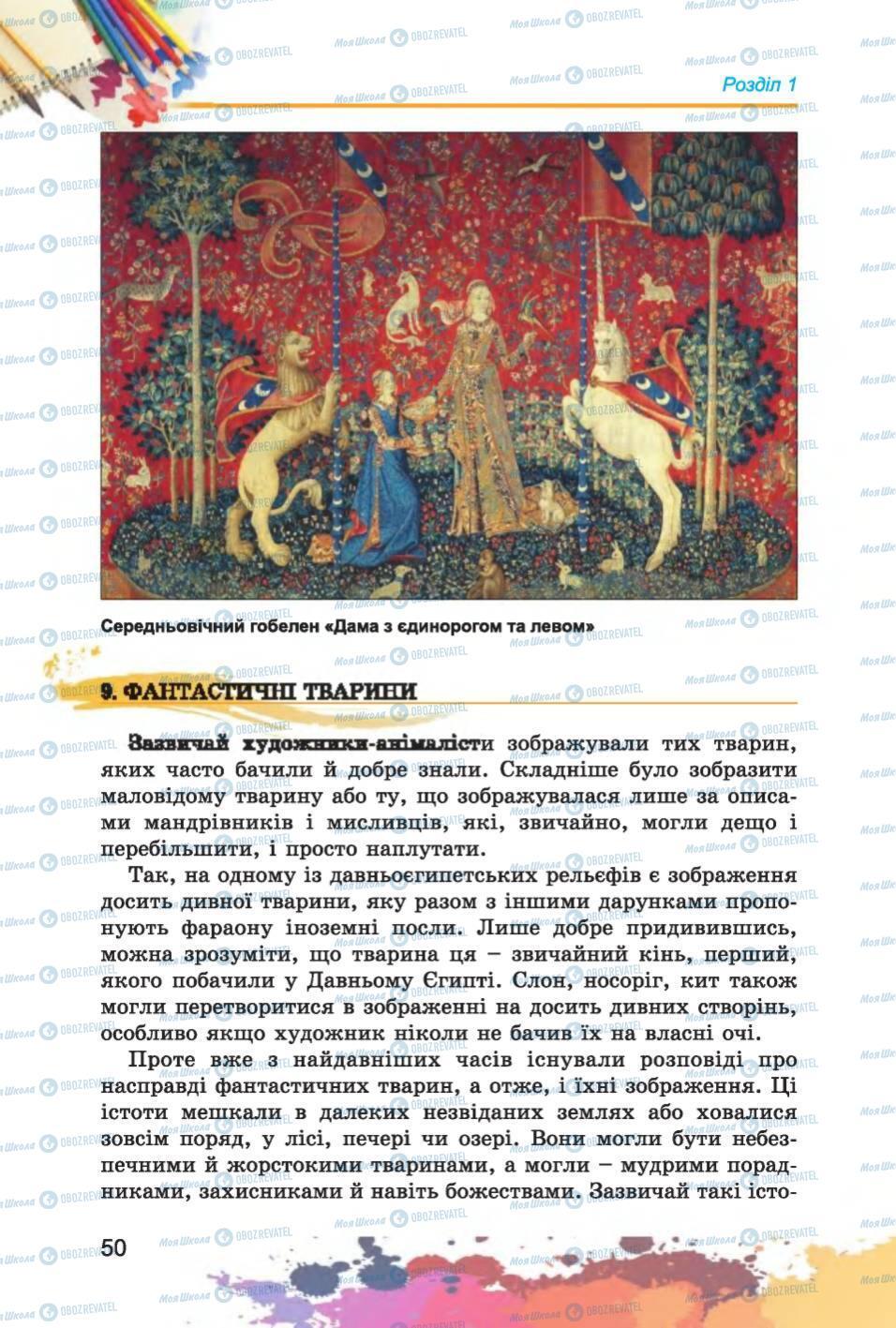 Підручники Образотворче мистецтво 6 клас сторінка  50