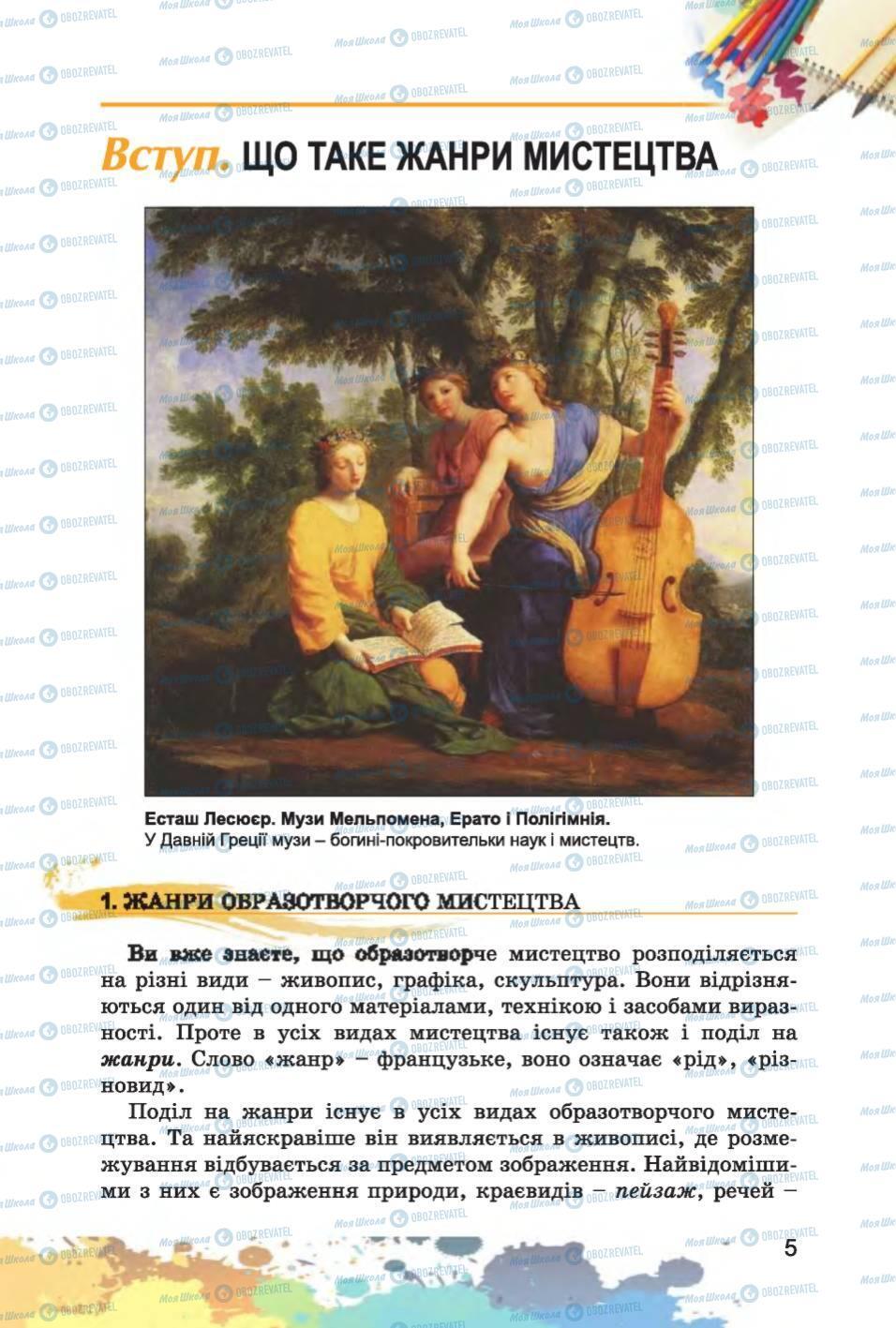 Учебники Изобразительное искусство 6 класс страница 5