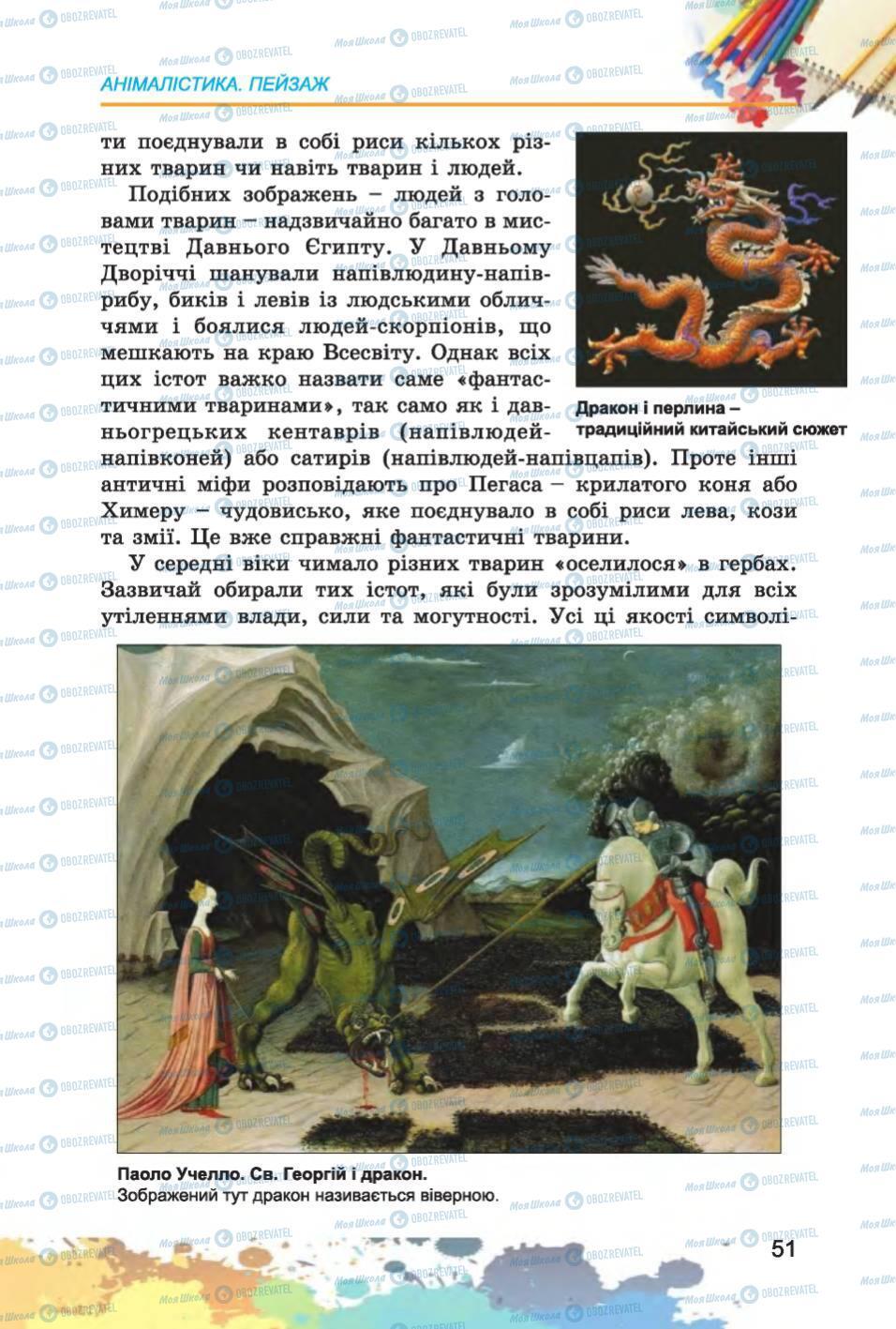 Учебники Изобразительное искусство 6 класс страница 51
