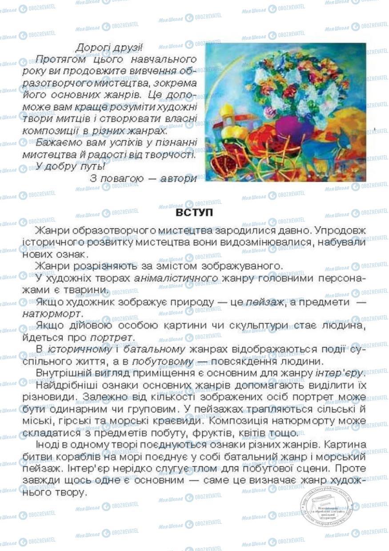 Підручники Образотворче мистецтво 6 клас сторінка  5