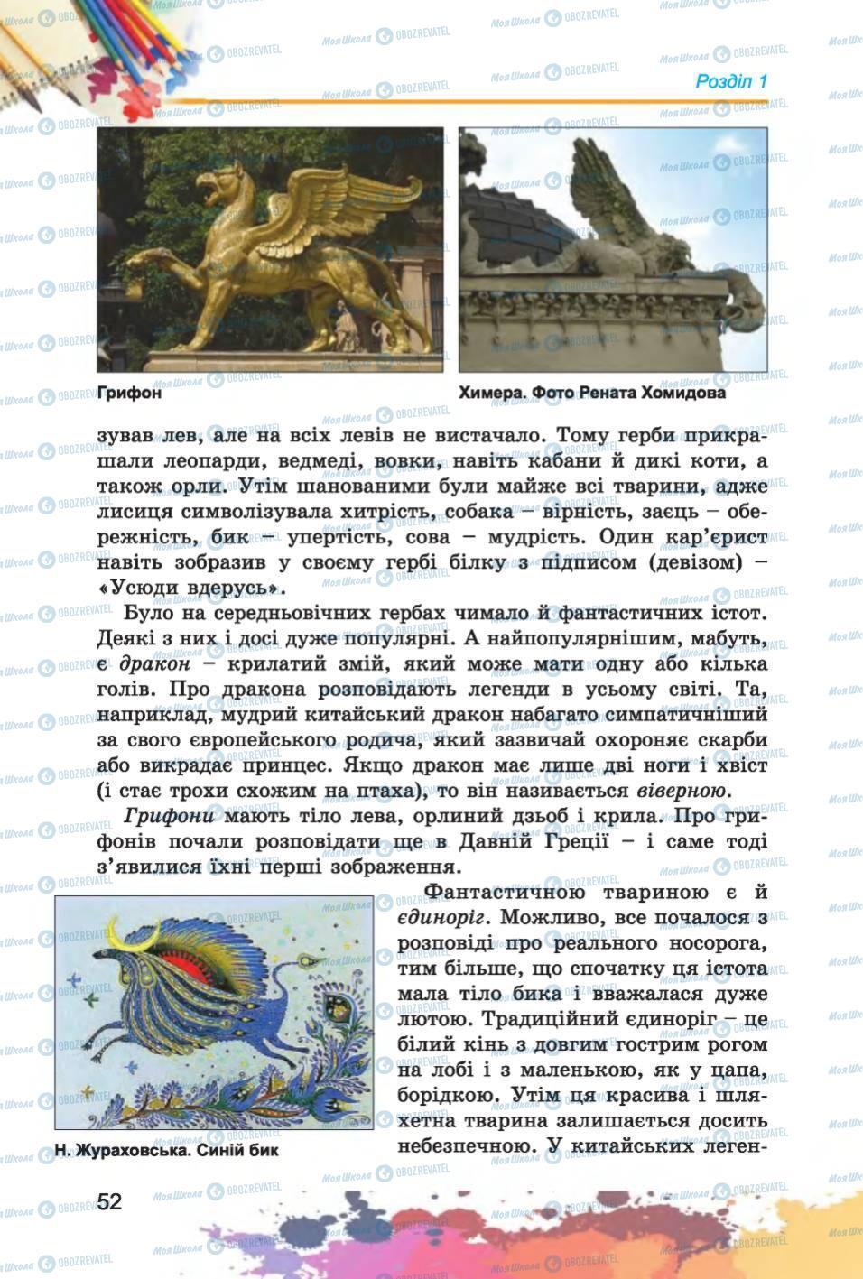 Учебники Изобразительное искусство 6 класс страница 52