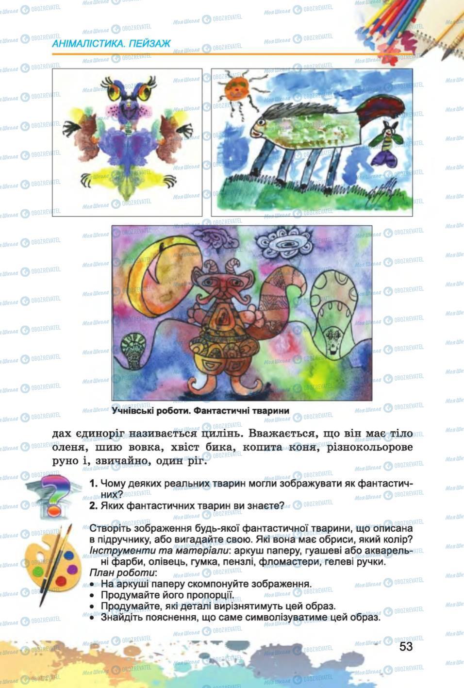 Підручники Образотворче мистецтво 6 клас сторінка 53