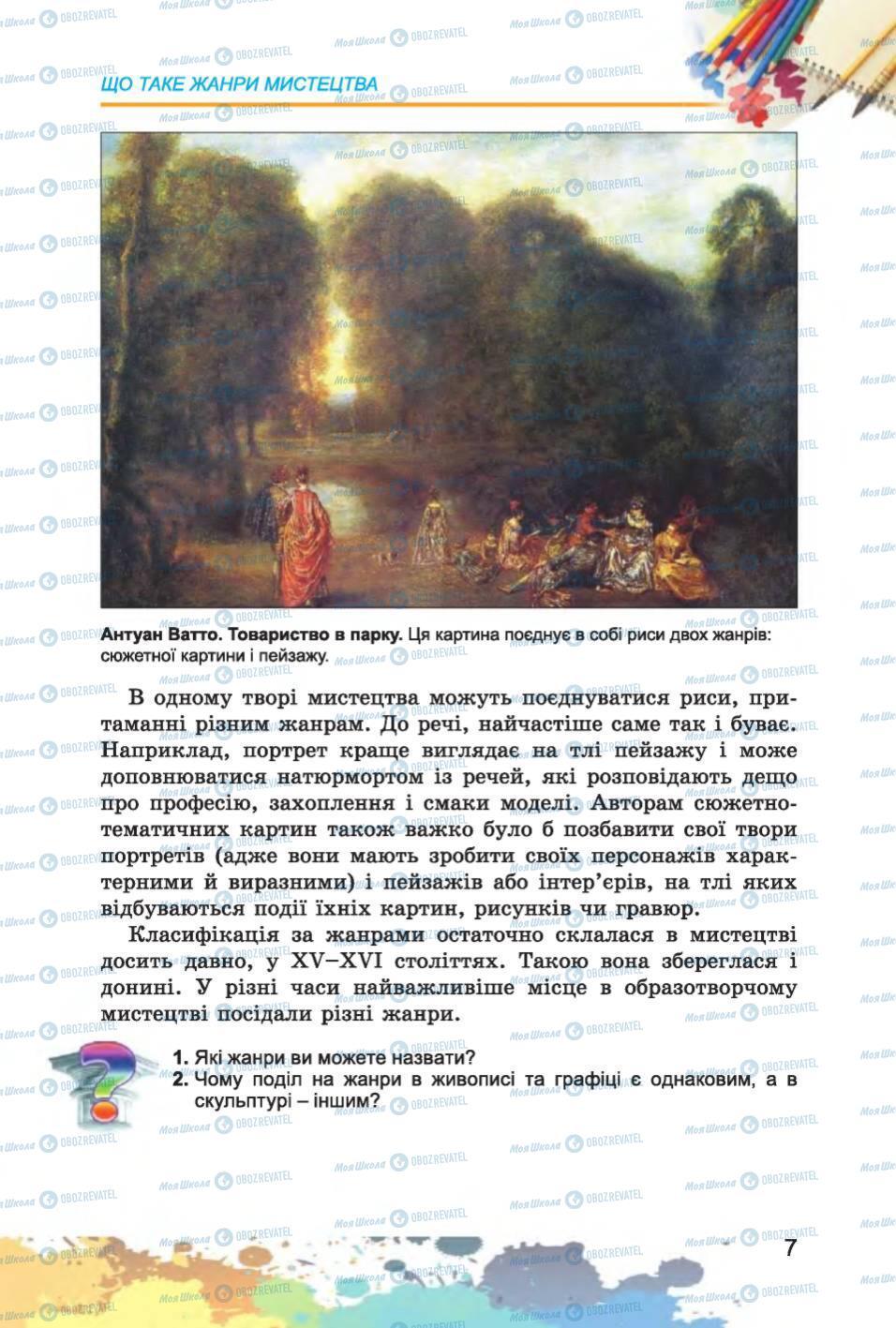 Підручники Образотворче мистецтво 6 клас сторінка 7