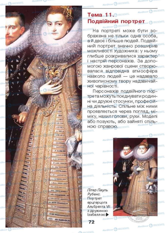 Учебники Изобразительное искусство 6 класс страница 72