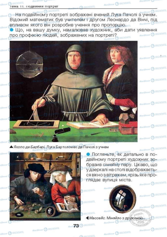 Учебники Изобразительное искусство 6 класс страница  73