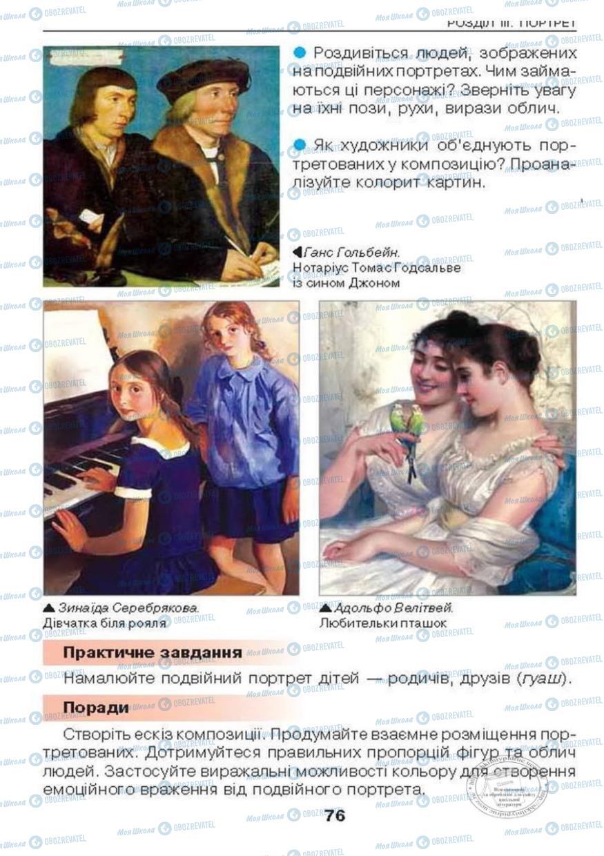Учебники Изобразительное искусство 6 класс страница 76
