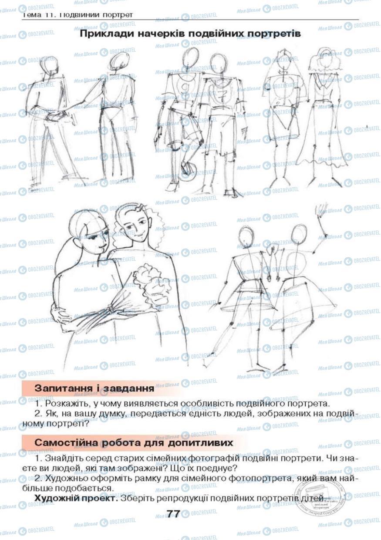 Учебники Изобразительное искусство 6 класс страница 77