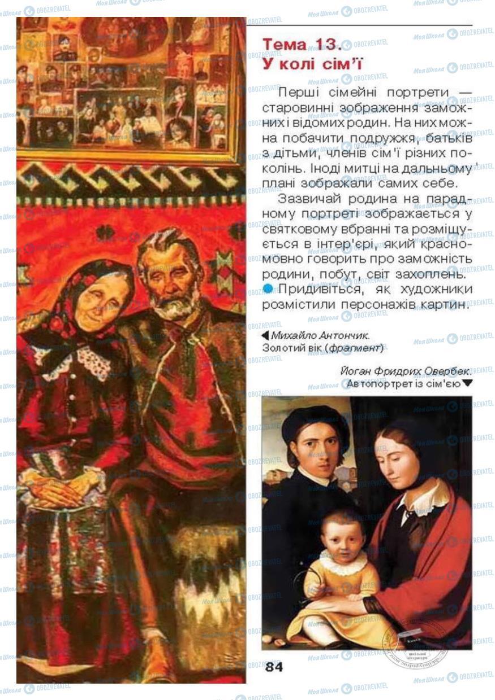 Підручники Образотворче мистецтво 6 клас сторінка  84