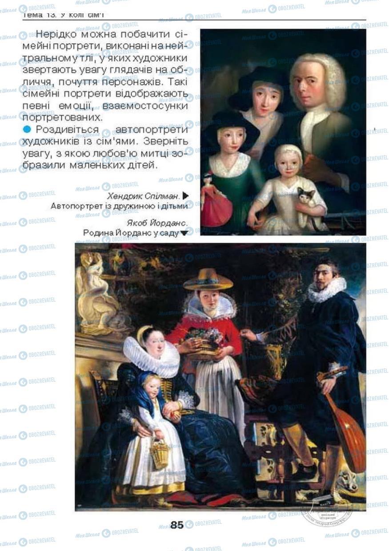 Підручники Образотворче мистецтво 6 клас сторінка  85