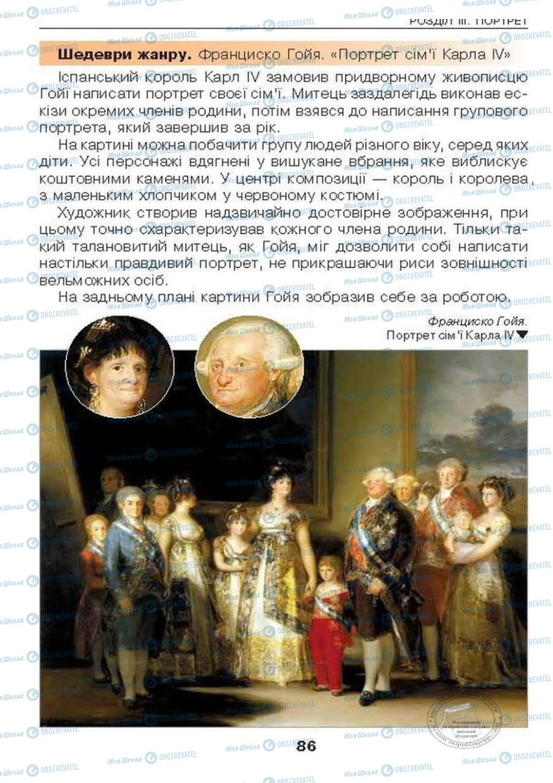 Підручники Образотворче мистецтво 6 клас сторінка 86