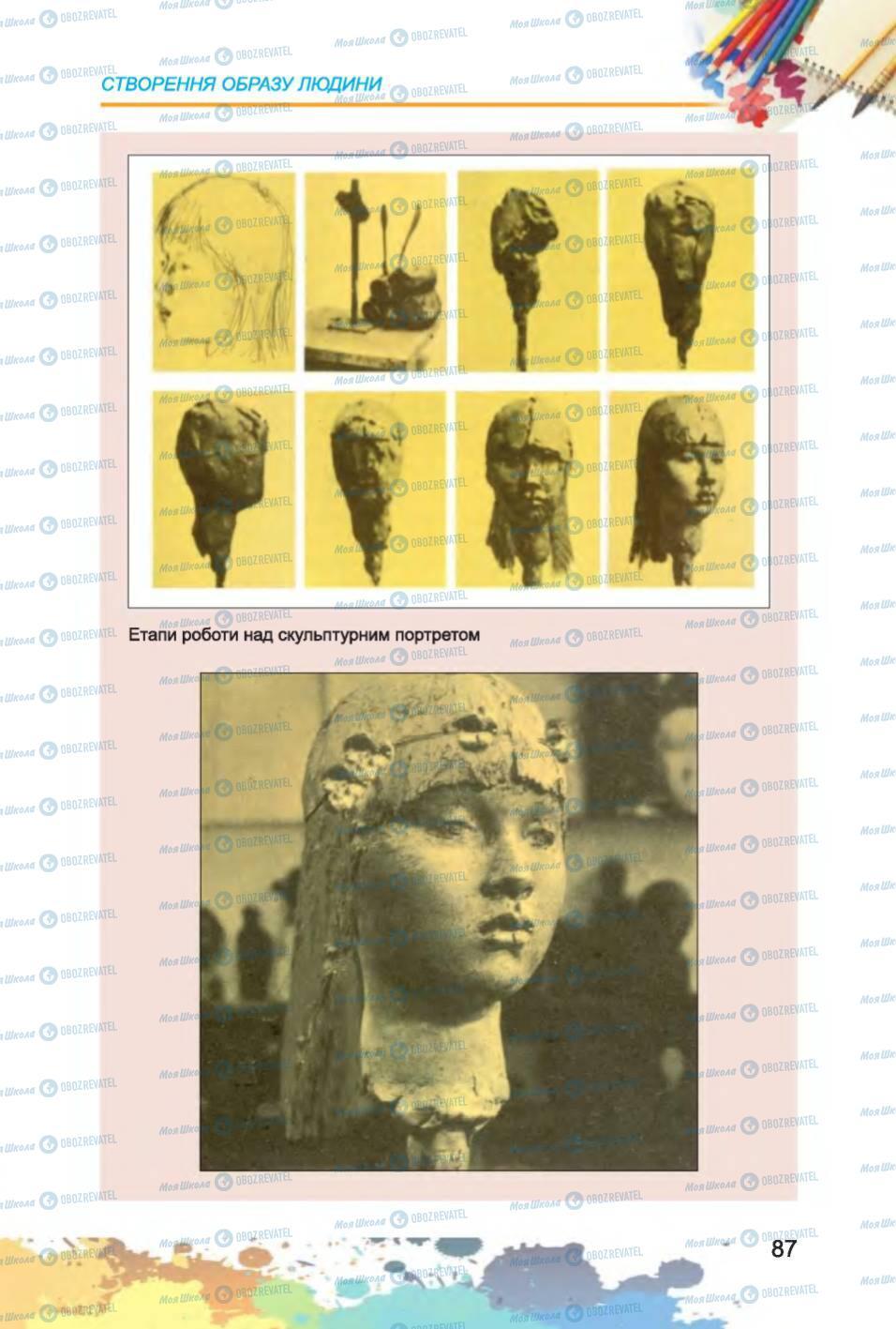 Підручники Образотворче мистецтво 6 клас сторінка 87