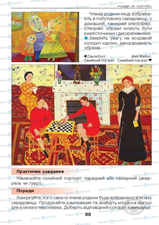 Учебники Изобразительное искусство 6 класс страница 88