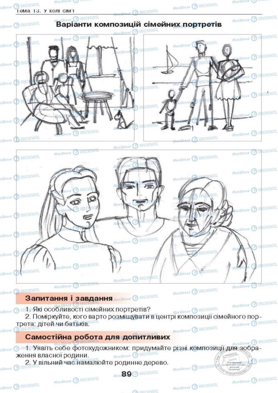 Учебники Изобразительное искусство 6 класс страница 89
