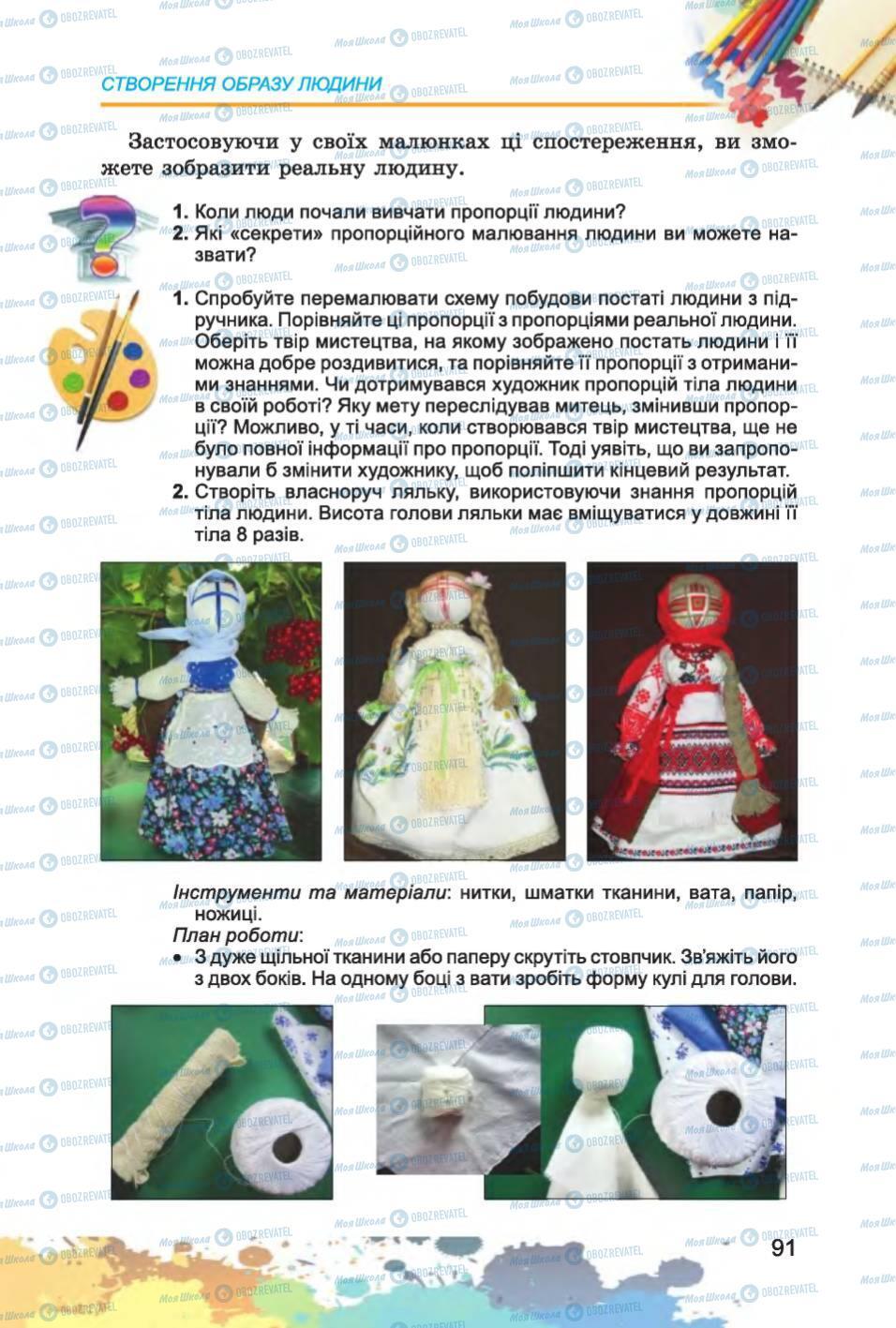 Учебники Изобразительное искусство 6 класс страница 91