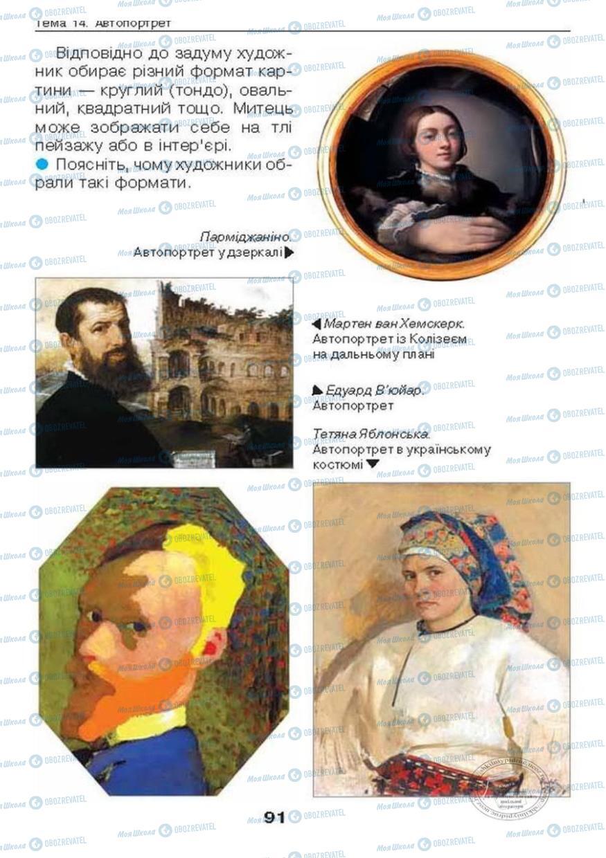 Підручники Образотворче мистецтво 6 клас сторінка  91