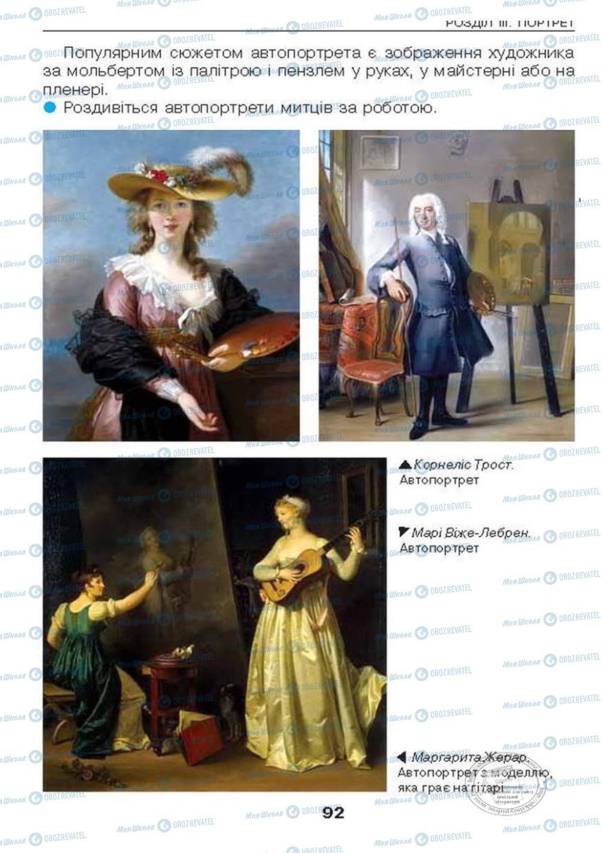 Підручники Образотворче мистецтво 6 клас сторінка 92