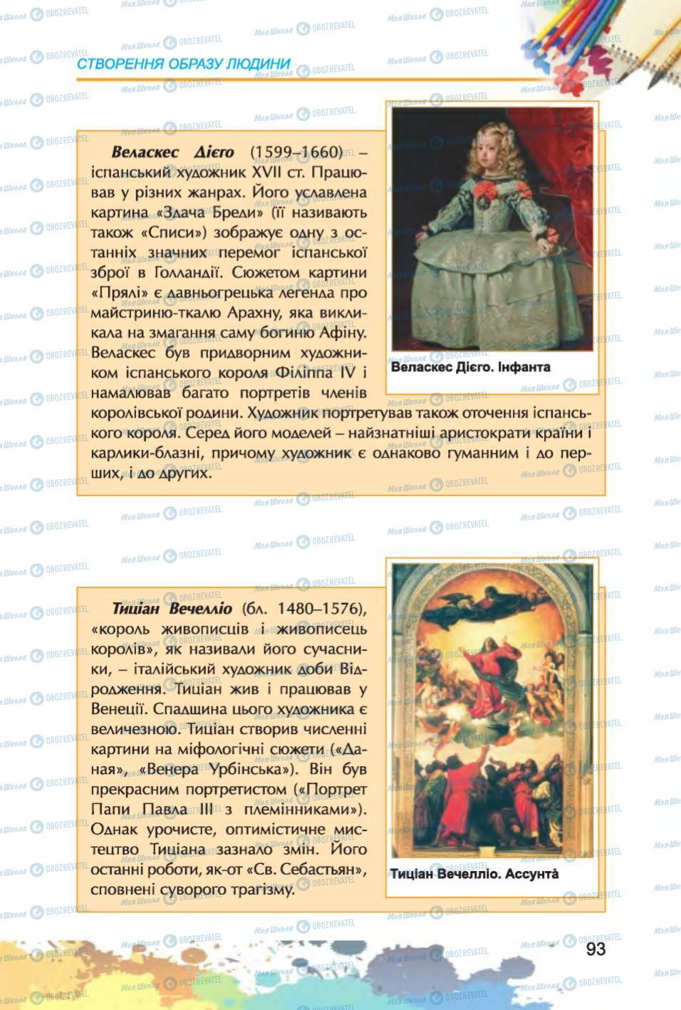Учебники Изобразительное искусство 6 класс страница 93