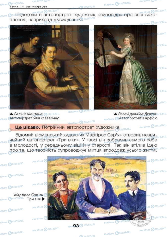 Підручники Образотворче мистецтво 6 клас сторінка 93