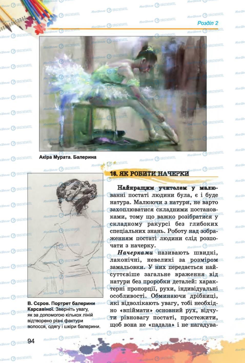 Підручники Образотворче мистецтво 6 клас сторінка  94