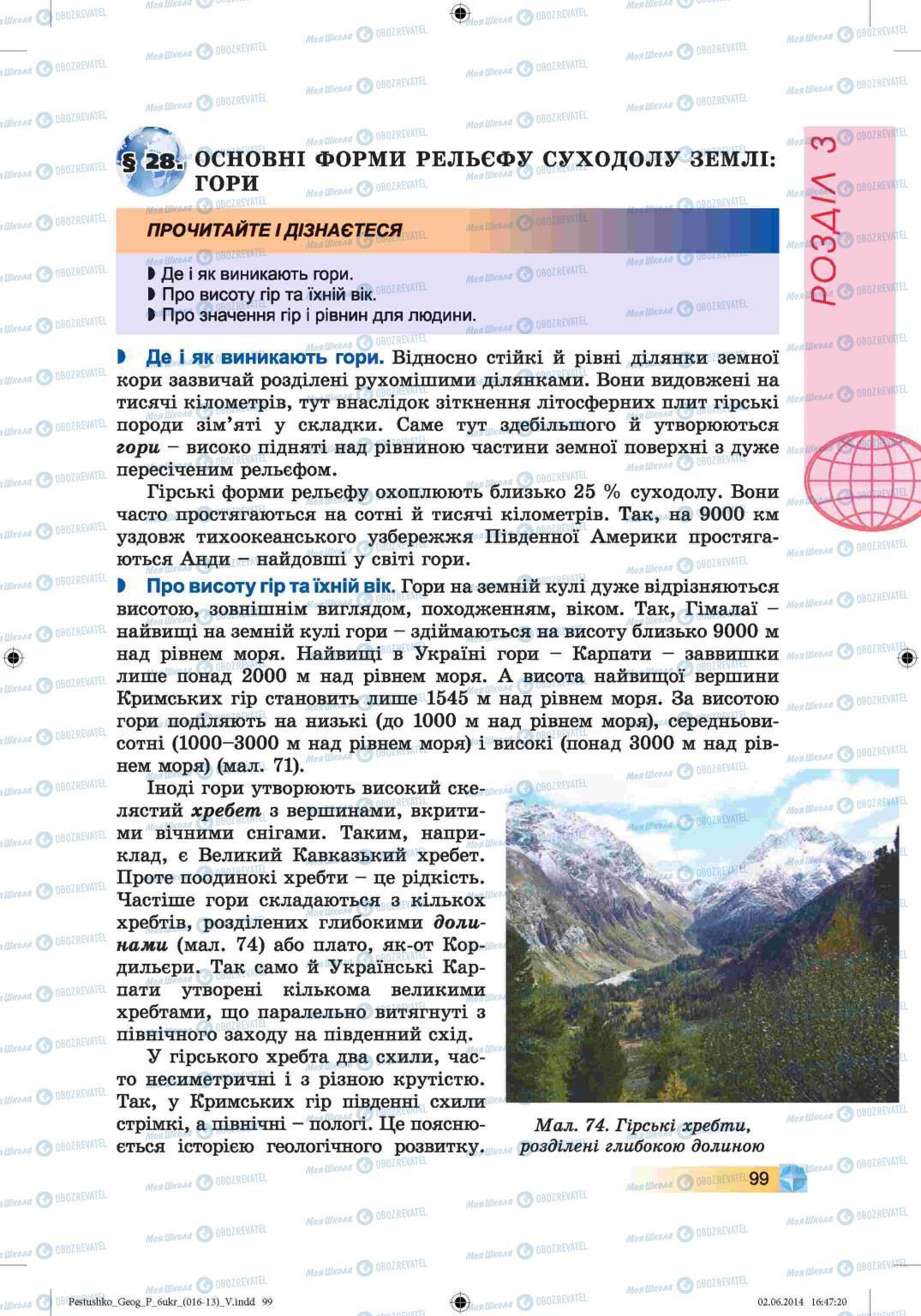 Учебники География 6 класс страница 99