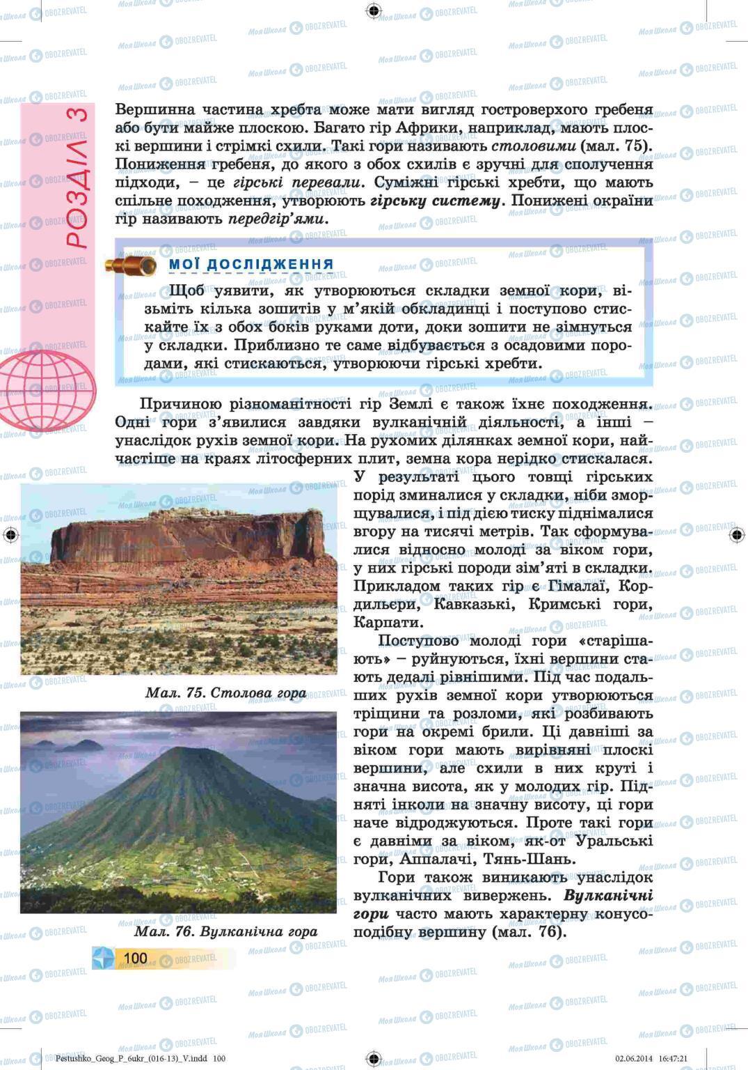 Учебники География 6 класс страница 100