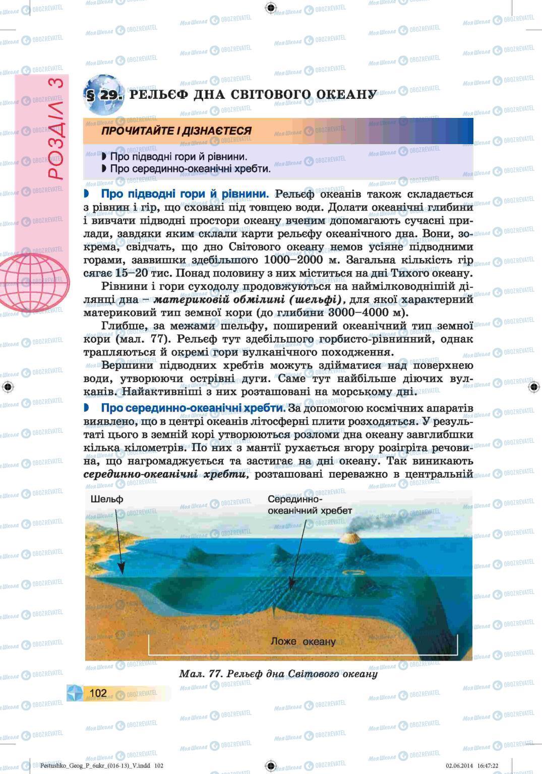 Підручники Географія 6 клас сторінка 102