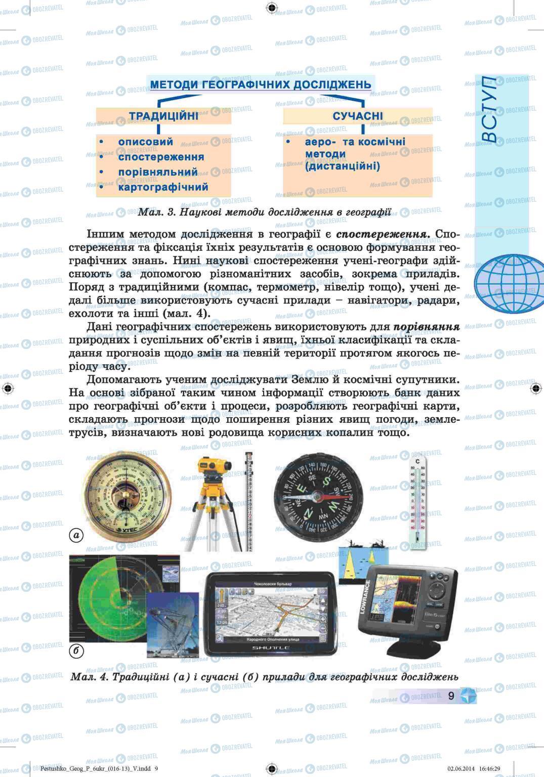 Учебники География 6 класс страница 9