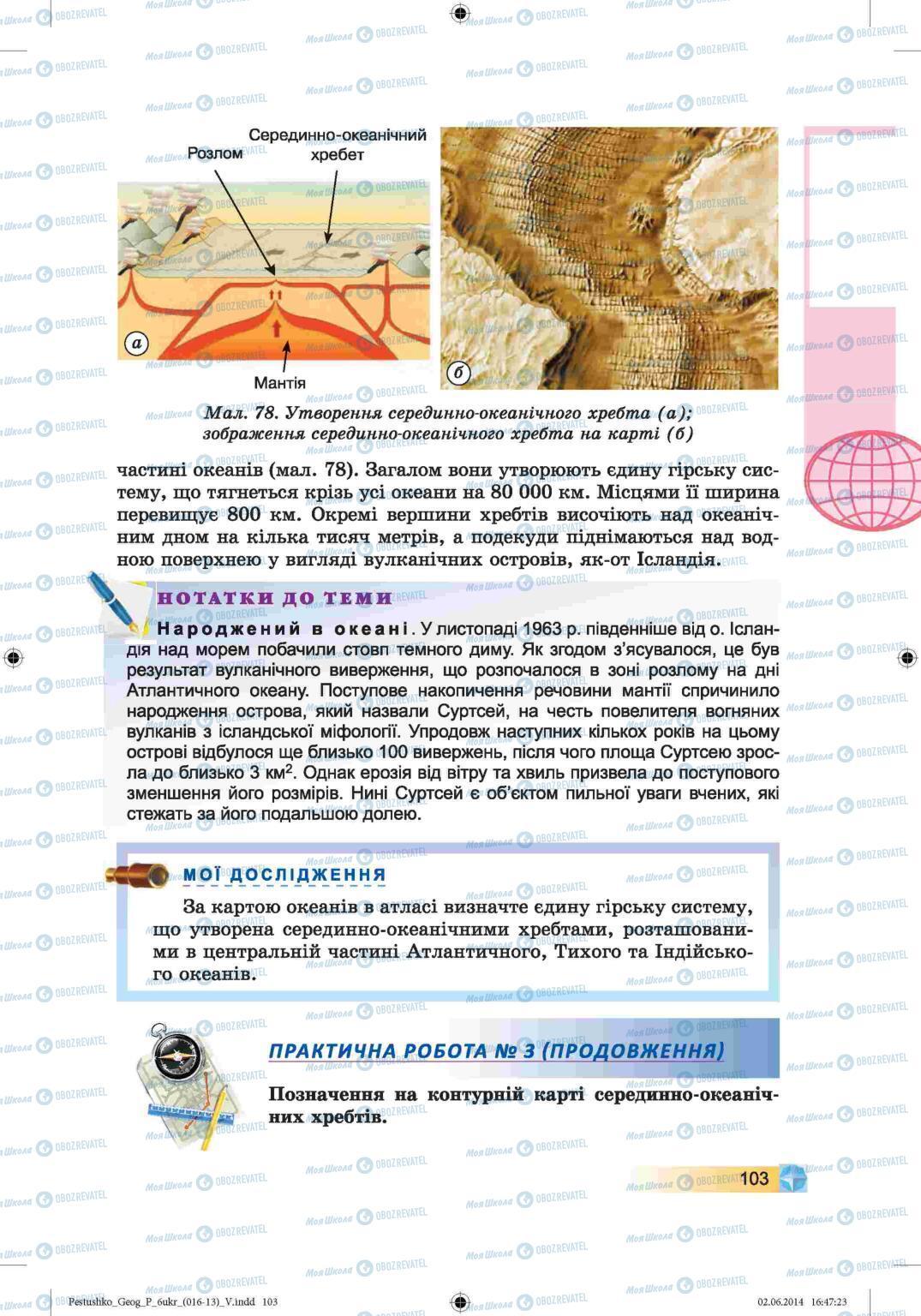 Учебники География 6 класс страница 103