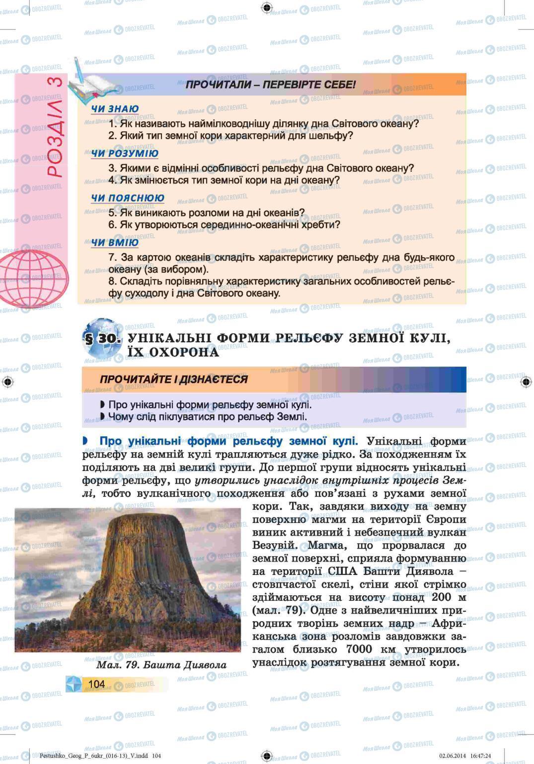 Учебники География 6 класс страница 104