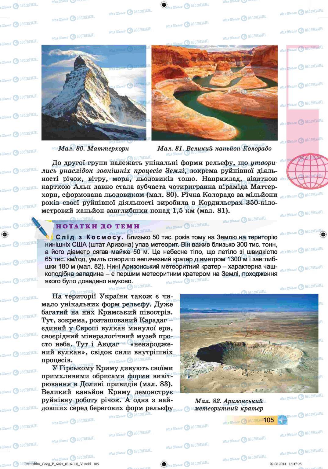 Учебники География 6 класс страница 105