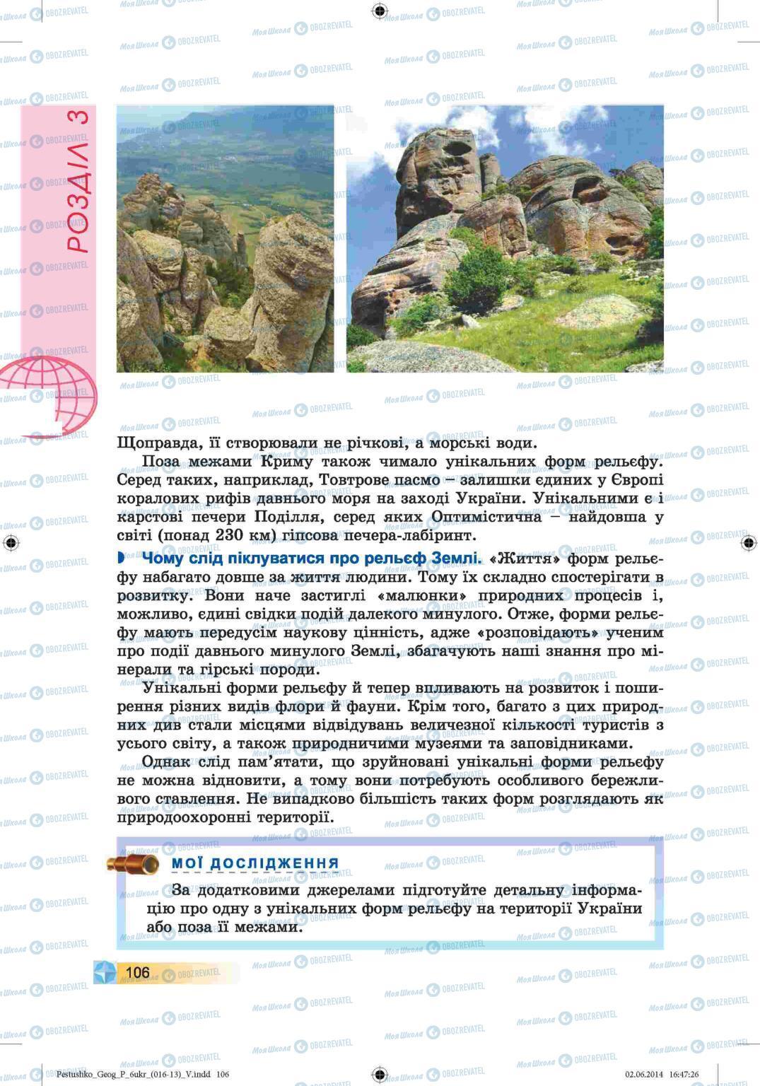 Учебники География 6 класс страница 106