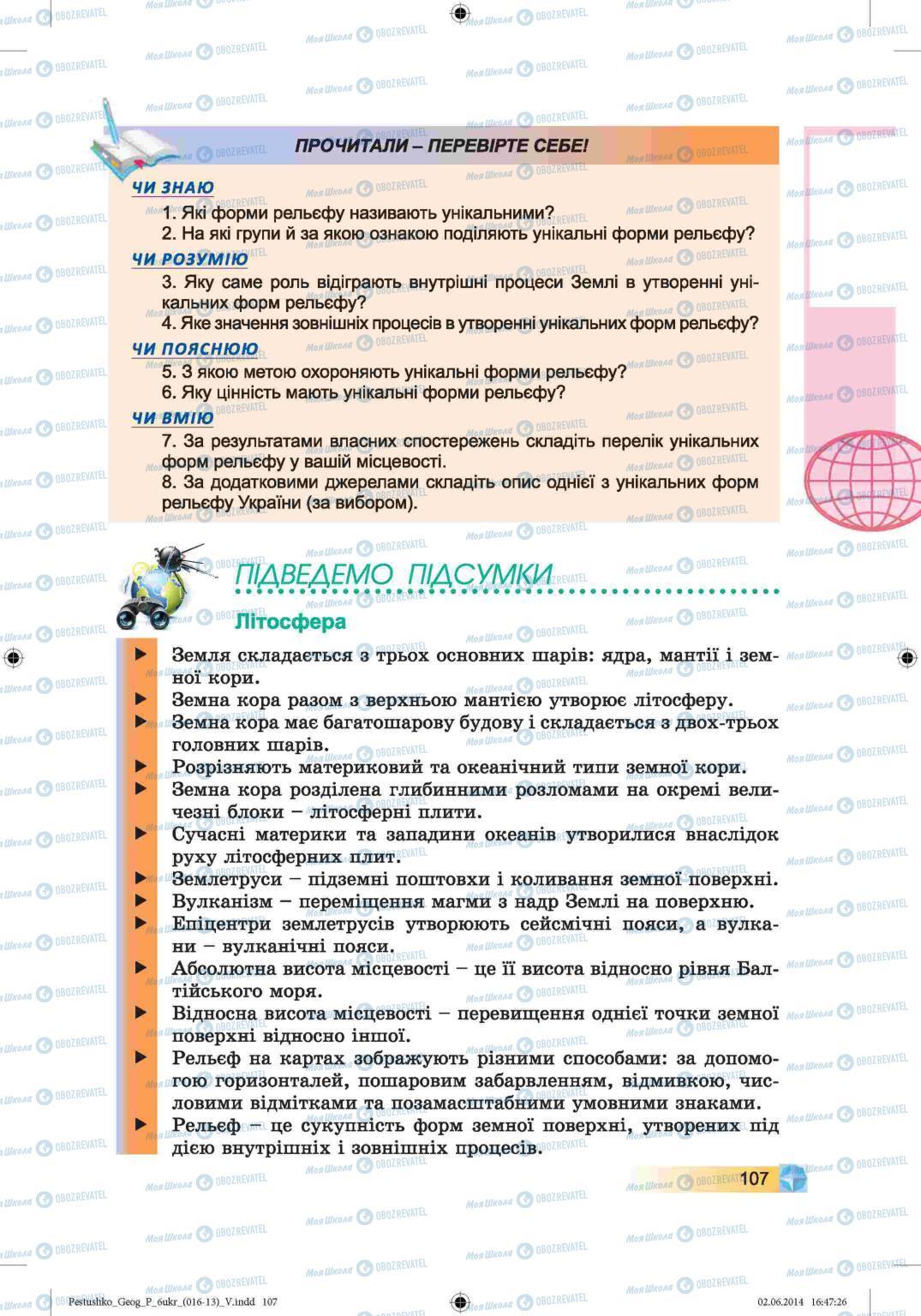Учебники География 6 класс страница 107