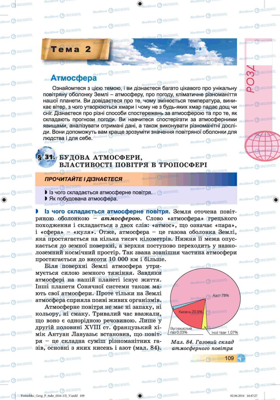 Учебники География 6 класс страница 109