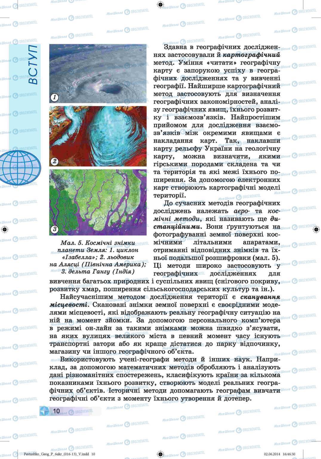 Учебники География 6 класс страница 10