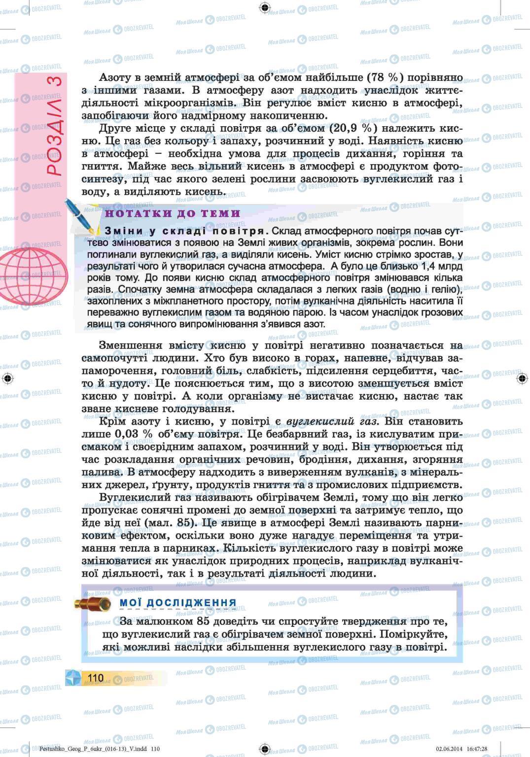 Учебники География 6 класс страница 110