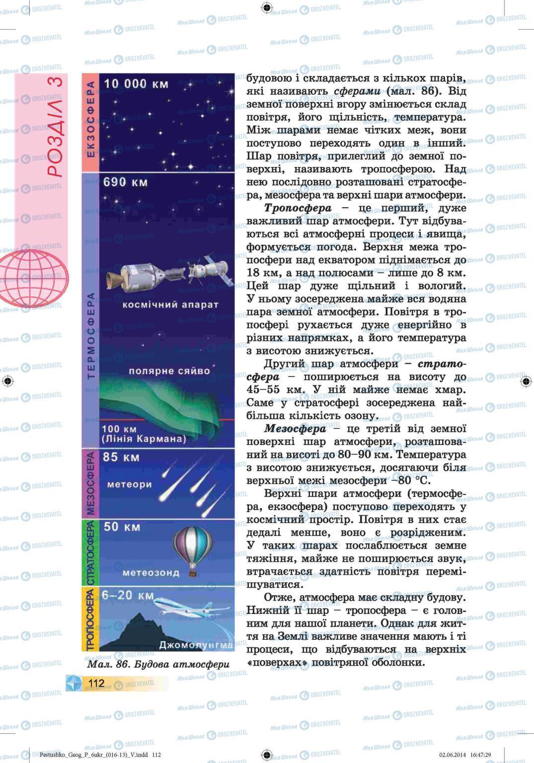 Учебники География 6 класс страница 112