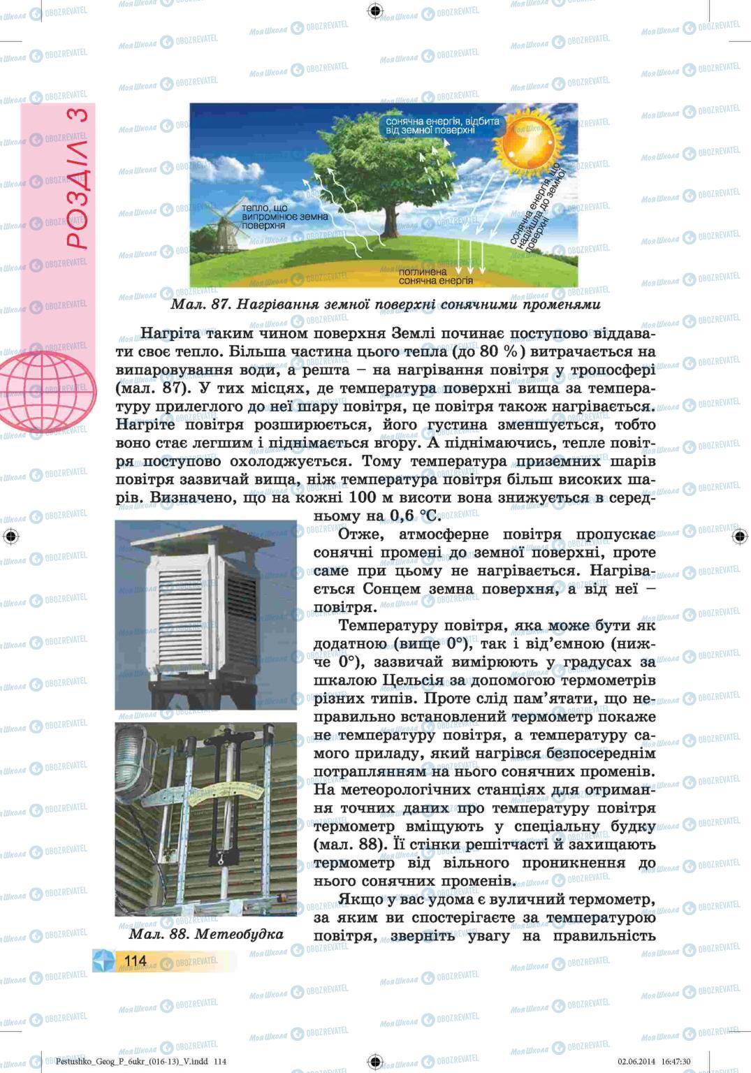 Учебники География 6 класс страница 114
