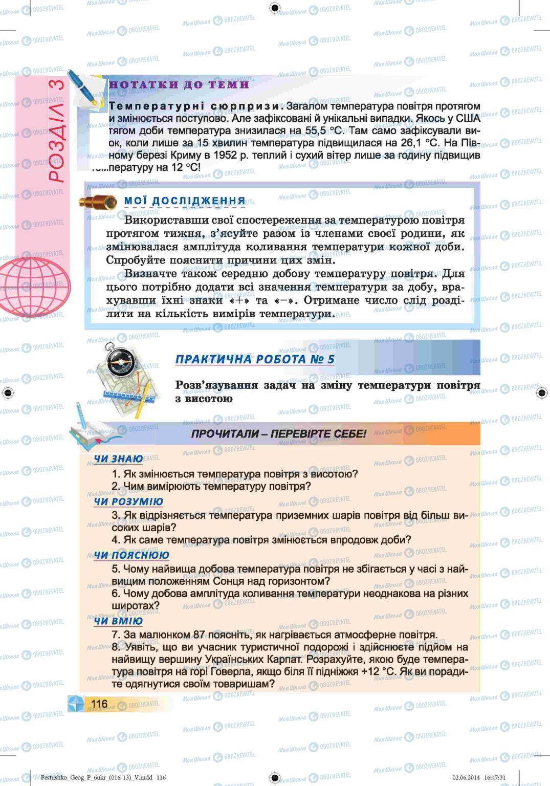 Підручники Географія 6 клас сторінка 116