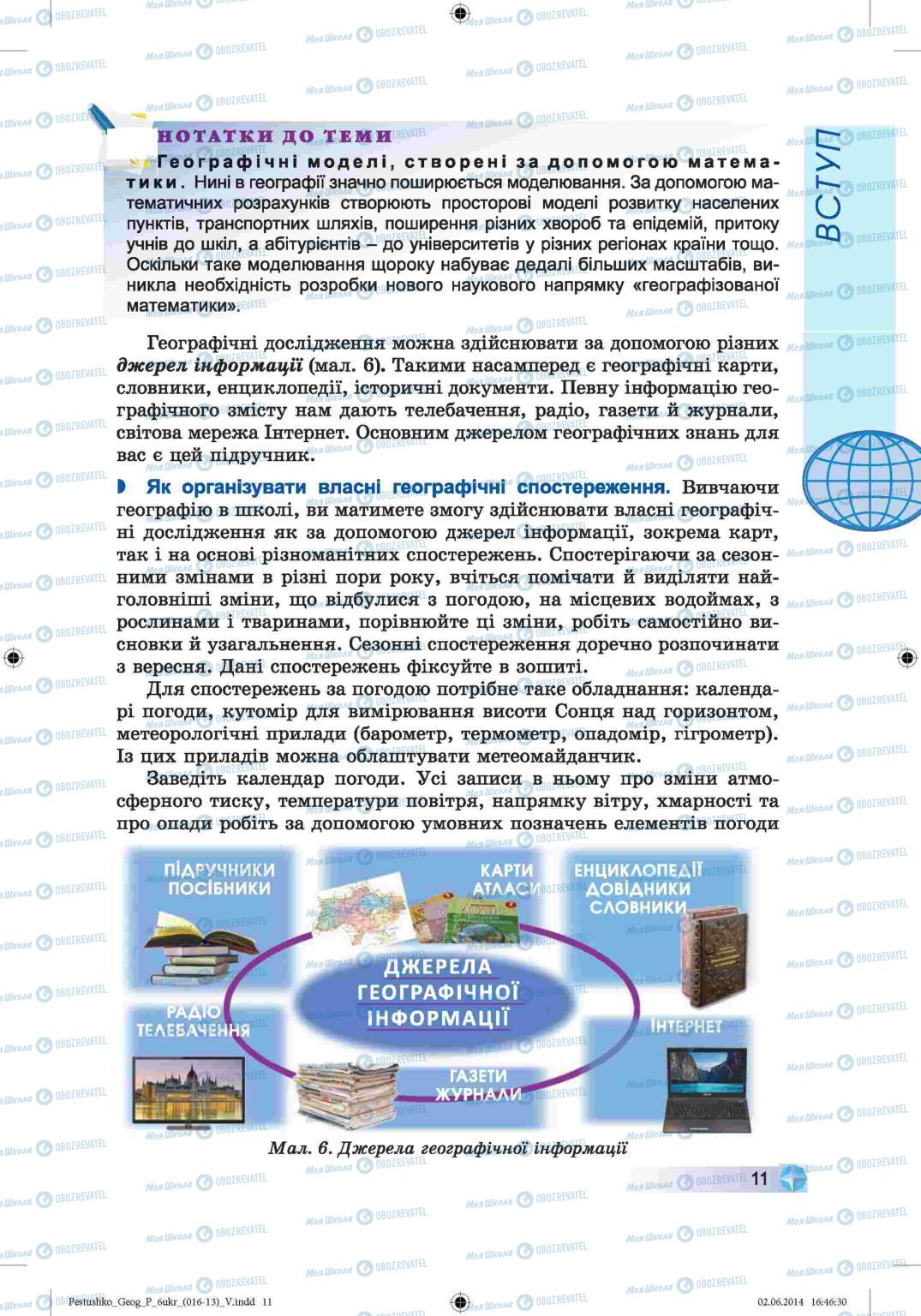 Учебники География 6 класс страница 11