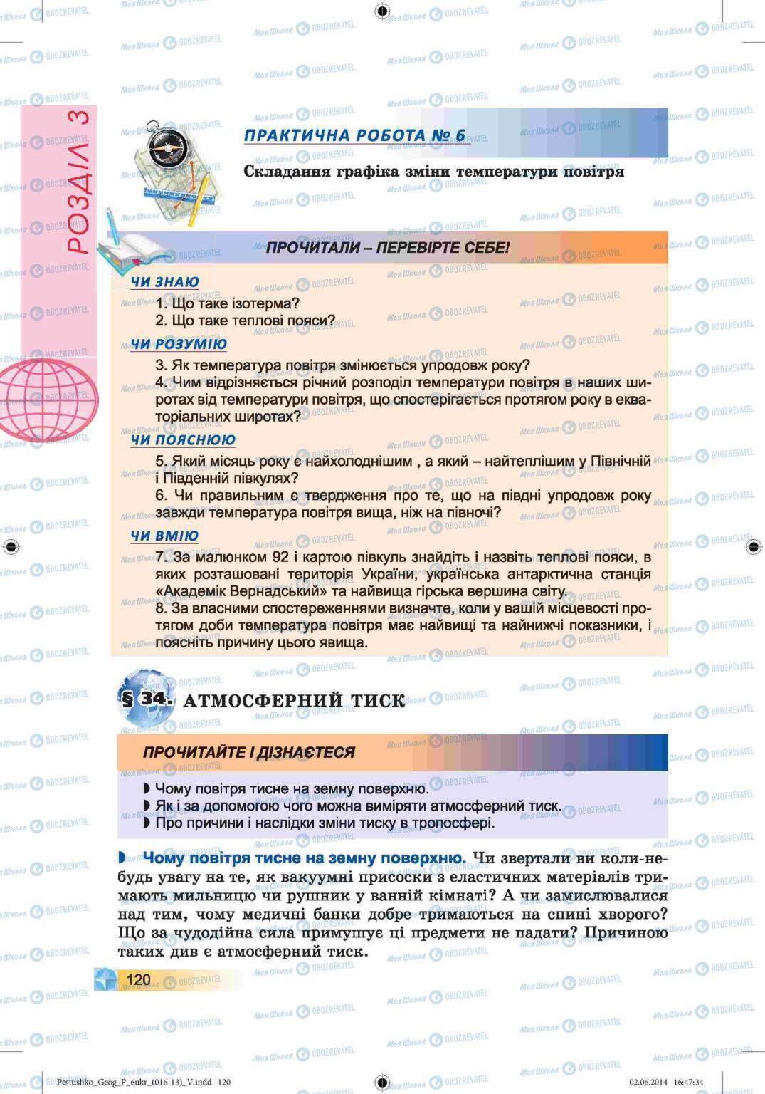 Учебники География 6 класс страница 120