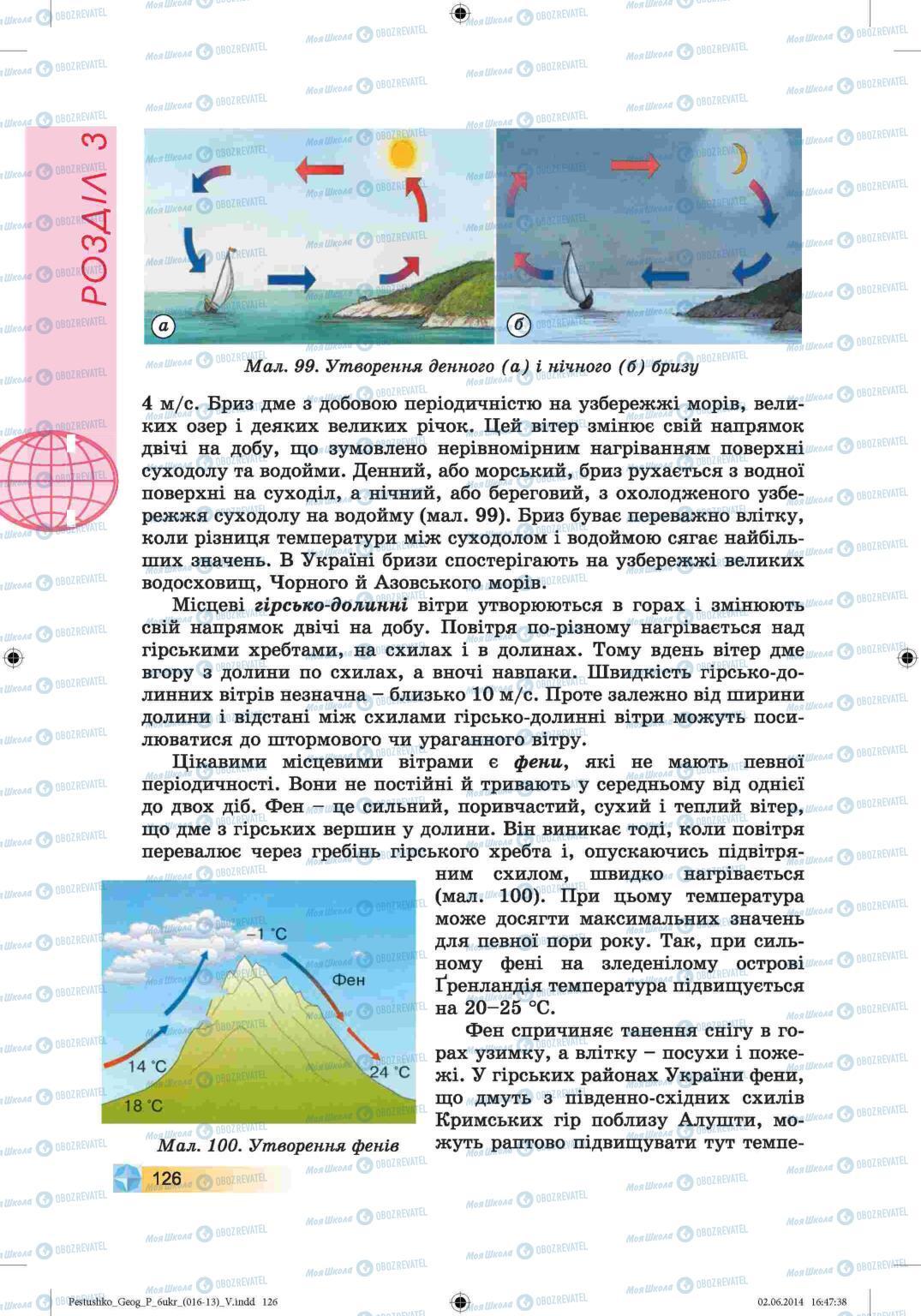 Учебники География 6 класс страница 126