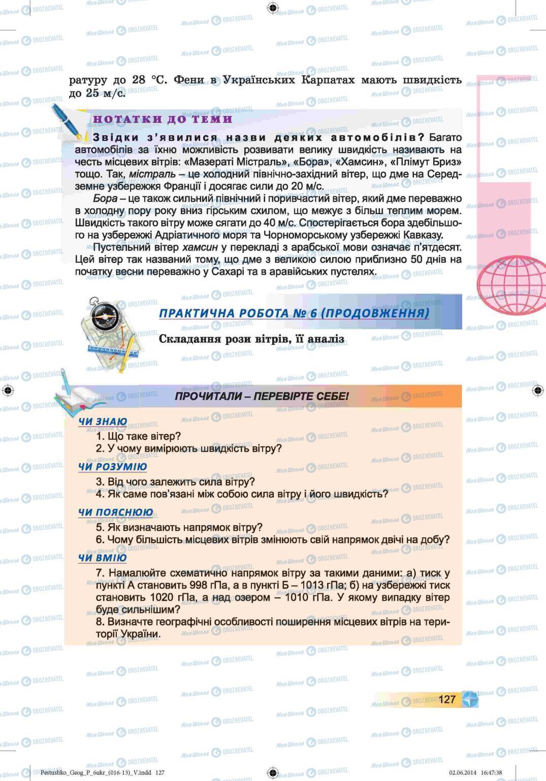Учебники География 6 класс страница 127